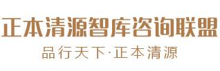 正本清源智库咨询伟德国际娱乐平台